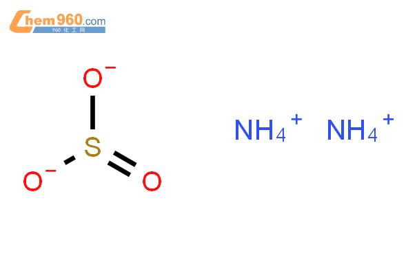 亚硫酸铵结构式图片|10196-04-0结构式图片