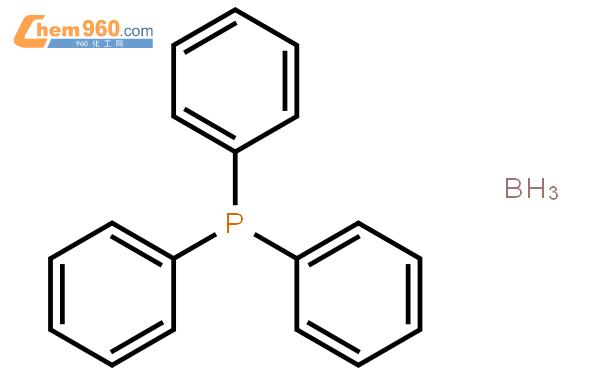 三苯基膦硼烷復合物