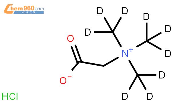 盐酸甜菜碱-D3氘代内标