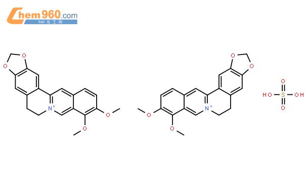 硫酸黃連素