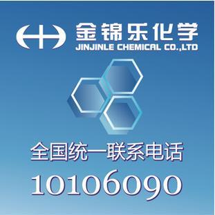 金錦樂化學有限公司