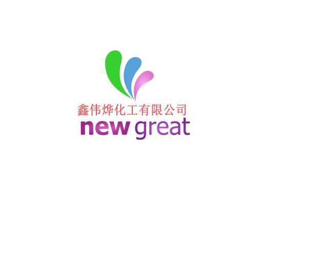 武漢鑫偉燁化工有限公司