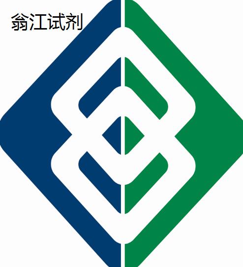 广东翁江化学试剂有限公司