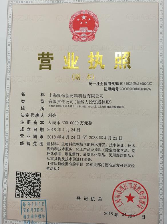 上海氟帝新材料科技有限公司