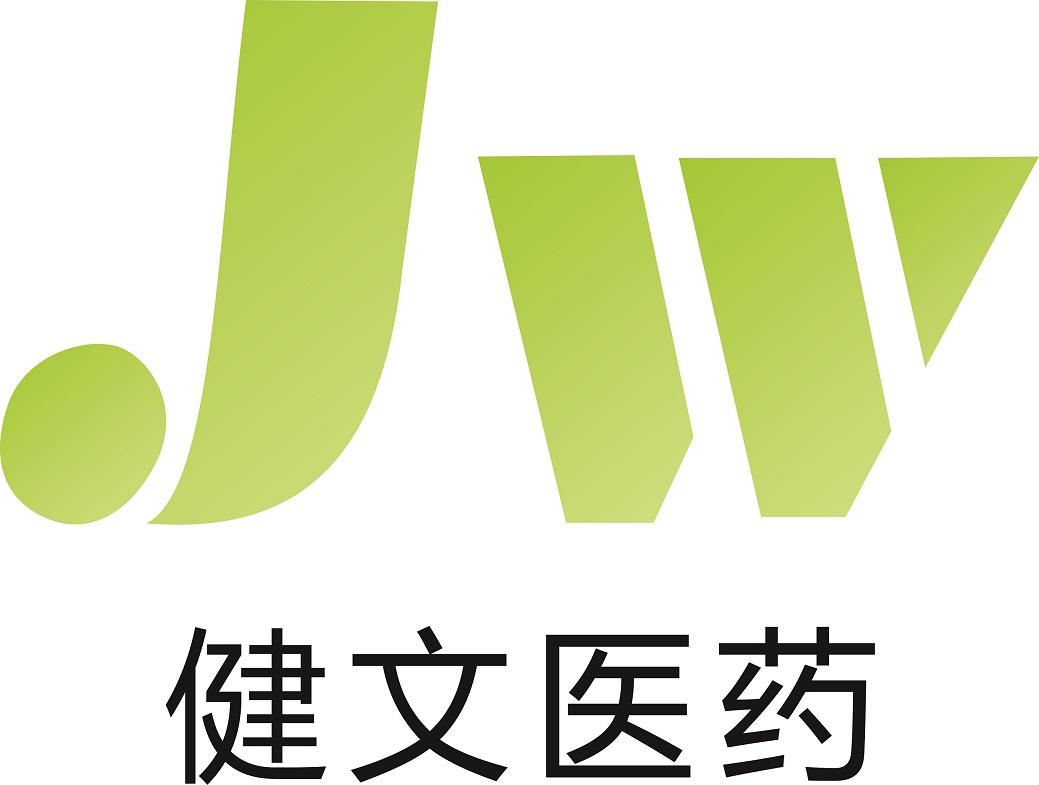 湖北健文生物医药有限公司