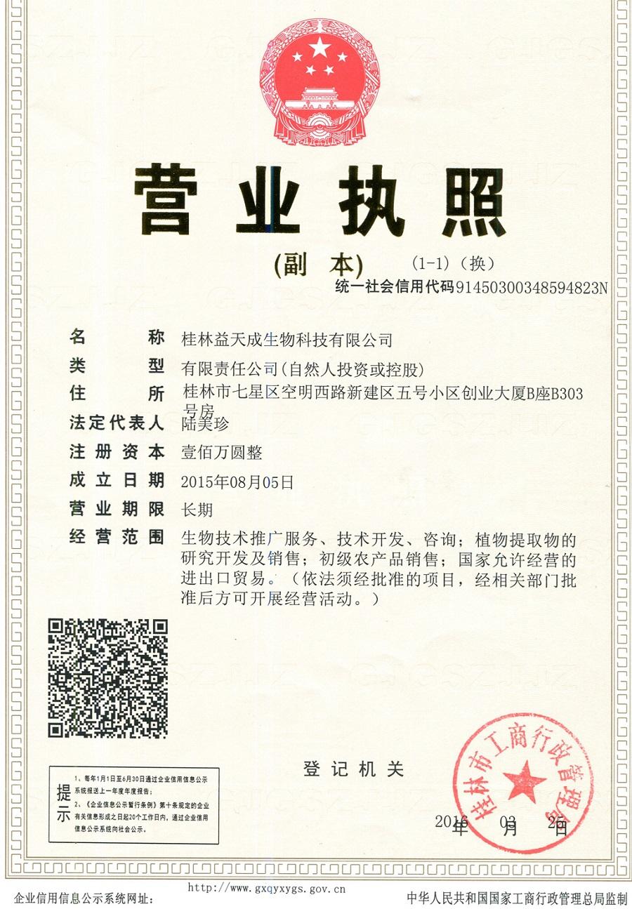 桂林益天成生物科技有限公司