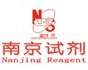 南京化學試劑股份有限公司