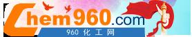 chem960化工網