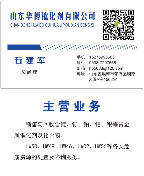 山東華博催化劑有限公司