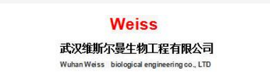 武汉维斯尔曼生物工程有限公司