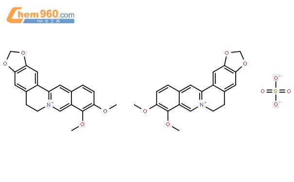 小檗堿鹽酸鹽
