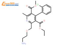 脫氫氨氯地平(氨氯地平雜質D)