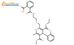 氨氯地平雜質H