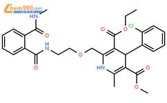 氨氯地平雜質B