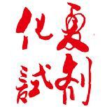 成都化夏化学试剂有限公司(北京公司)