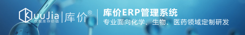 库价ERP系统