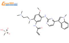 AZD9291(甲磺酸盐)结构式图片|1421373-66-1结构式图片
